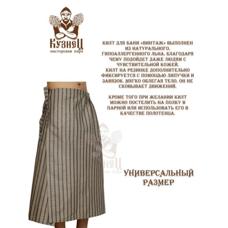 Кузнец / Шапка банная из овчины и килт льняной (набор)