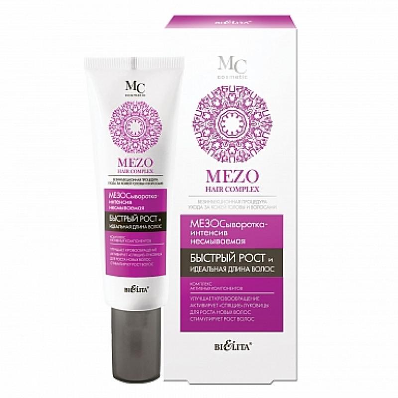 МезоCыворотка-интенсив несмываемая Быстрый рост и Идеальная длина волос ( 30 мл туба  MEZO HAIR) 4810151023652
