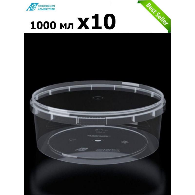 Альянсупак / Банка круглая 1000 мл d-170 мм (10 штук)
