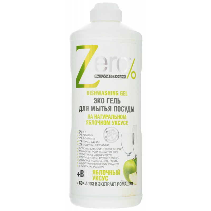 """Гель для мытья посуды """"Zero"""", на натуральном яблочном уксусе, с соком алоэ и экстрактом ромашки, 500 мл"""