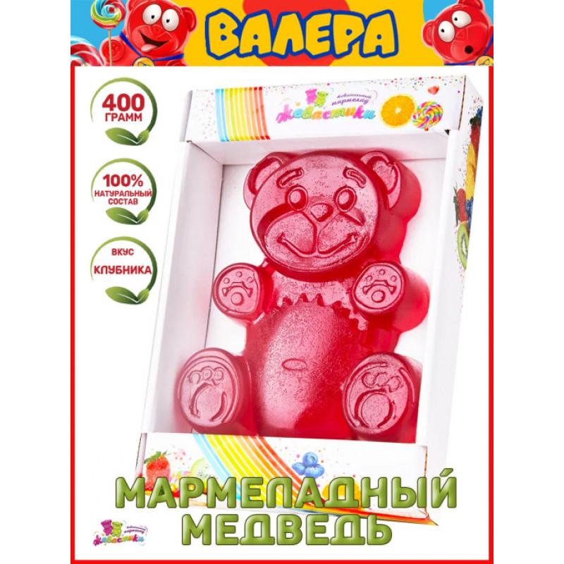 """Жевастики / Сочный жевательный мармелад """"Медведь Валера"""" со вкусом клубники, 400 гр."""
