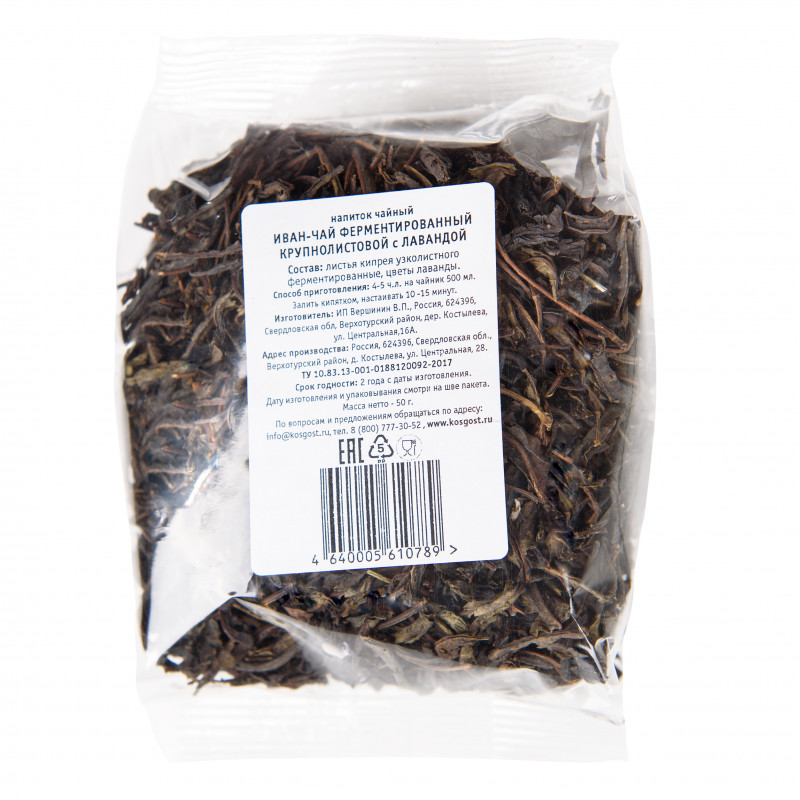 Иван чай с Лавандой, пакет  50гр SALE