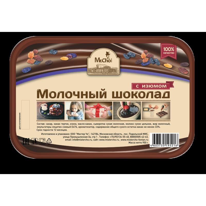 "Молочный шоколад с изюмом ""Мистер Чо""  950 гр (литой)"